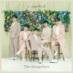 [Album] ゴスペラーズ (The Gospellers) – アカペラ2 / Acappella2 (初回生産限定盤) (2021.03.10/MP3/RAR)