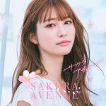 [Album] VA – Sakura Avenue (サクラ・アヴェニュー) (2021.03.10/FLAC + MP3/RAR)
