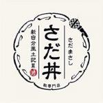 [Album] さだまさし (Masashi Sada) – さだ丼~新自分風土記III~ (2021.04.21/MP3/RAR)