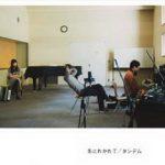 [Album] 冬にわかれて – タンデム (2021.04.14/MP3 + FLAC/RAR)