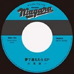 [Single] 大滝 詠一 (Eiichi Ohtaki) – 夢で逢えたら EP (2021.04.24/MP3/RAR)