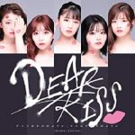 [Single] DEAR KISS – ダンスはキスのように、キスはダンスのように (2021.04.07/FLAC 24bit/RAR)