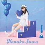 [Single] 諏訪ななか (Nanaka Suwa) – コバルトの鼓動 (2021.04.21/MP3/RAR)