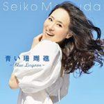 [Single] 松田聖子 (Seiko Matsuda) – 青い珊瑚礁 (Blue Lagoon) (2021.04.01/FLAC 24bit + MP3/RAR)