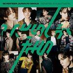 [Single] SEVENTEEN – ひとりじゃない (2021.04.15/MP3/RAR)