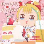 [Album] けーきりろん/ぐっない / Neko Hacker x 六科なじむ (CV: 日高里菜) (2021.04.14/MP3 + FLAC/RAR)