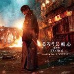 [Album] るろうに剣心 最終章 The Final オリジナルサウンドトラック – 佐藤直紀 (2021.04.23/MP3/RAR)