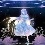[Single] Moona Hoshinova – 愛の小さな歌 (2021.03.23/MP3 + FLAC/RAR)