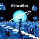 [Single] 狂えない僕らは (2021 ver.) [self cover] – くじら (2021.04.02/MP3/RAR)