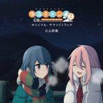 [Album] TVアニメ『ゆるキャン△ SEASON2』オリジナル・サウンドトラック (2021.03.31/MP3/RAR)