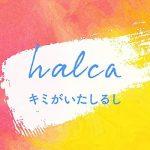 [Single] Halca – キミがいたしるし (2021.04.05/MP3 + FLAC/RAR)