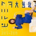 [Single] Spira Spica (スピラ・スピカ) – ピラミッド大逆転 (2021.02.24/FLAC + MP3/RAR)