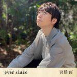 [Single] 高橋優 (Yu Takahashi) – ever since (2021.04.16/FLAC + MP3/RAR)