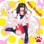 [Single] Aina Suzuki – えとにゃんらん (2021.04.28/MP3/RAR)