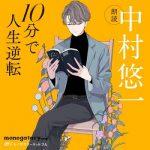 [Single] 分で人生逆転【朗読・中村悠一】 – 中村悠一 (2021.03.31/MP3/RAR)