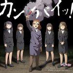 [Album] アニメ「幼女社長」キャラクターソングアルバム「カンパイッ!」 (2021.04.14/MP3 + FLAC/RAR)