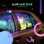 [Single] 三森すずこ (Suzuko Mimori) – シュガーレス・キッス (2021.04.07/FLAC 24bit + MP3/RAR)