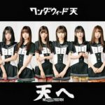 [Album] ワンダーウィード 天 – 天へ (2021.03.16/MP3/RAR)