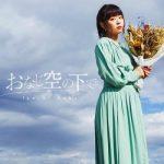 [Single] 井口裕香 (Yuka Iguchi) – おなじ空の下で (2019.02.27/FLAC 24bit Lossless + MP3/RAR)