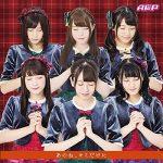 [Single] A応P – あのね、キミだけに (2016.11.09/FLAC 24bit Lossless/RAR)