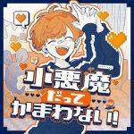 [Single] めいちゃん – 小悪魔だってかまわない! (2021.05.20/MP3 + FLAC/RAR)