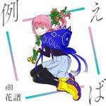 [Single] 例えば – 花譜 (2021.05.19/MP3 + FLAC/RAR)