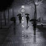 [Single] ケツメイシ (Ketsumeishi) – 雨のいたずら (2021.05.19/FLAC + MP3/RAR)