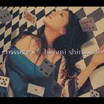 [Album] 島谷ひとみ (Hitomi Shimatani) – crossover (2005.02.23/FLAC/RAR)