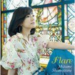 [Album] 島谷ひとみ (Hitomi Shimatani) – Flare (2008.07.16/FLAC/RAR)