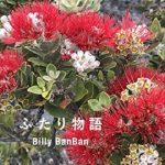[Single] ビリー・バンバン (Billy BanBan) – ふたり物語 (2021.05.26/FLAC + MP3/RAR)