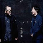 [Single] 林部智史 (Satoshi Hayashibe) – ラピスラズリの涙 (2021.05.26/FLAC + MP3/RAR)