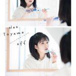 [Single] 東山奈央 – コンセプトミニアルバム「off」 (2021.05.12/FLAC + MP3/RAR)