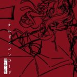 [Single] Jin – チルドレンレコード (Reboot) (2021.04.02/MP3 + FLAC/RAR)