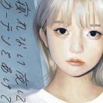 [Album] 寝れない夜にカーテンをあけて – くじら (2020.10.15/MP3/RAR)