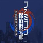 [Album] ファミコン探偵倶楽部 消えた後継者・うしろに立つ少女 サウンドトラック全曲集 (2021.05.14/MP3/RAR)