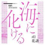 [Single] KAF – 海に化ける (2021.06.30/MP3 + FLAC/RAR)