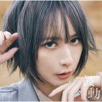 [Single] 藍井エイル (Eir Aoi) – 鼓動 (2021.06.16/FLAC 24bit Lossless + MP3/RAR)