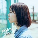 [Single] MOSHIMO – 獅子奮迅フルスイング (2021.05.14/FLAC/RAR)