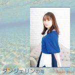[Single] 今井麻美 (Asami Imai) – タンジェリンの海 (2021.06.02/FLAC 24bit Lossless + MP3/RAR)