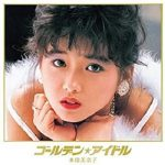 [Album] 本田美奈子 – ゴールデン☆アイドル 本田美奈子 (2014.07.30/FLAC + MP3/RAR)