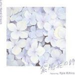 [Single] Lefty Hand Cream – 紫陽花の詩 (feat. 紀平凱成) (2021.06.26/FLAC + MP3/RAR)