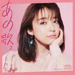 [Album] 上白石萌音 – あの歌-2- (2021.06.23/FLAC 24bit + MP3/RAR)