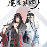 [Single] 「魔道祖师:羡云篇」BDBOX特典CD (2021.06.23/MP3/RAR)