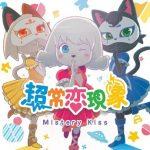 [Album] 超常恋現象 – ミステリーキッス (2021.06.16/MP3 + FLAC/RAR)
