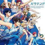 [Album] TVアニメ『バクテン!!』オリジナル・サウンドトラック (2021.06.16/MP3/RAR)