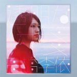 [Single] 高橋李依 – 透明な付箋 (2021.06.23/MP3 + FLAC/RAR)