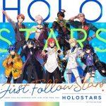 [Single] HOLOSTARS – Just Follow Stars (2021.06.28/MP3 + Hi-Res FLAC/RAR)