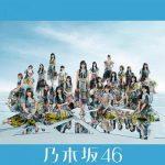 [Album] 乃木坂46 (Nogizaka46) – ごめんねFingers crossed (Special Edition) (2021.06.09/FLAC + MP3/RAR)
