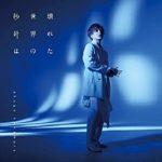 [Single] 仲村宗悟 (Shugo Nakamura) – 壊れた世界の秒針は (2021.07.11/FLAC + MP3/RAR)
