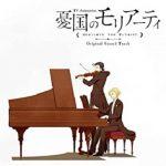 [Album] TVアニメ『憂国のモリアーティ』オリジナルサウンドトラック (2021.07.07/FLAC + MP3/RAR)